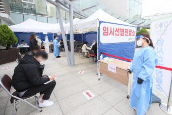 [포토]학원 강사, 코로나19 검사