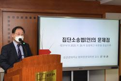 """""""집단소송제 도입되면 외국 전문로펌 사냥터된다"""""""