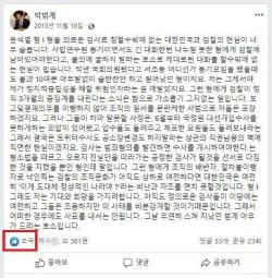 """""""윤석열 형! 박범계 동생 왜 저래""""..응원하던 ''아우''의 호통"""