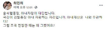"""""""윤석열, 아내 재산과 무관?...조국 땐 왜 그랬나"""""""