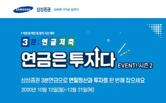 삼성증권, 12월 31일까지 '3분연금저축' 이벤트 개최