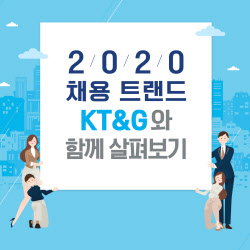 [카드뉴스]2020 채용 트랜드 kt&g와 함께 살펴보기