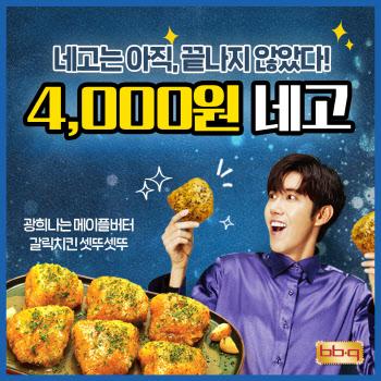 BBQ 앱깔고 4000원 할인…네고왕 특별메뉴 주문 가능