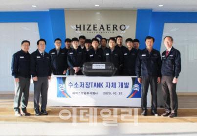 하이즈항공, 수소저장탱크 자체 개발 성공