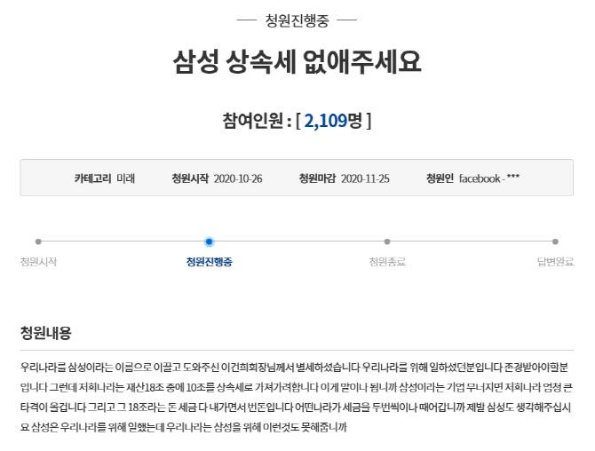 """故 이건희 '상속세'만 10조…""""나라가 왜? 폐지해달라"""" 靑 청원 등장"""