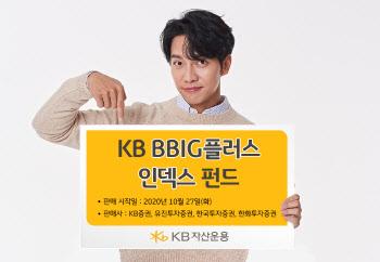 [머니팁] KB운용, 'KB BBIG플러스인덱스' 펀드 출시