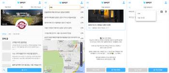 야구+여행 정보 앱 '스팟', 스마트관광 앱 개발 공모전서 대상 수상