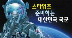 [김관용의 軍界一學]모든 분쟁은 우주로부터…'스타워즈' 시대 준비하는 국군