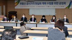 [포토]'부동산 공시가격 현실화 계획 수립을 위한 공청회'에서 열린 토론
