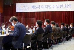 [포토] 제5차 디지털 뉴딜반 회의