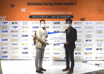 무역협회 '글로벌 스타트업 스쿨' 참가기업, 2억원 투자 유치