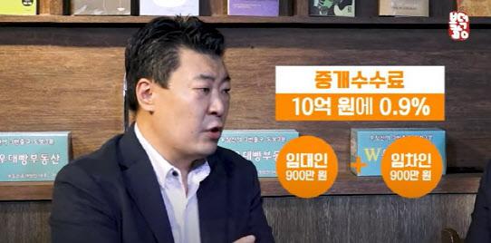"""""""복비 1800만원, 너무하지 않나요?"""""""