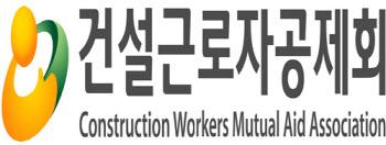 건설근로자공제회, 2학기 푸른등대 기부장학생 400명 선발