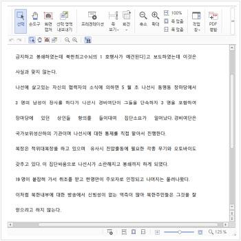 """""""북한 내부정보로 현혹하는 악성 메일공격 주의"""""""