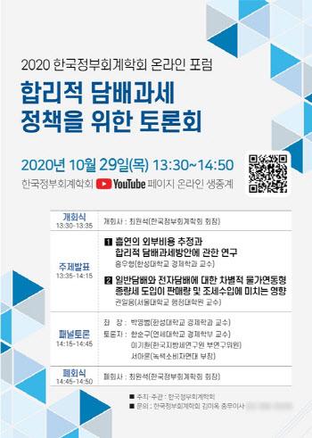 한국정부회계학회, '물가와 연동한 담배세' 제안
