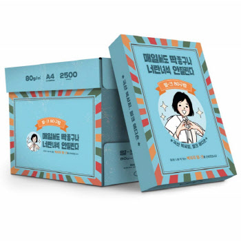 한국제지, 국산 복사지 '밀크' 한정판 레트로 패키지 출시