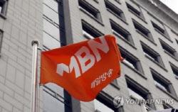 MBN, 6개월 전부 업무정지 처분..방송역사상 최초
