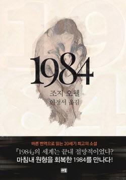 [200자 책꽂이]1984 외