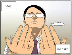 [김정유의 웹툰파헤치기]누구에게나 비밀은 있다…레진 '볕내'