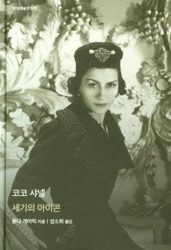 [200자 책꽂이] 코코 샤넬 외