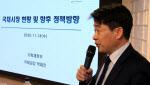 [SRE세미나]재정·통화당국 내년 키워드는 `경기회복·시장안정`