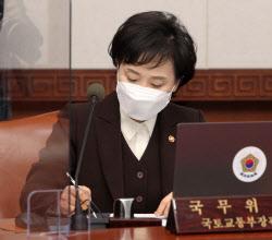 [포토] 국무회의 참석한 김현미 장관