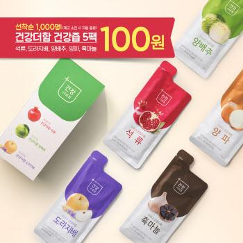 함소아제약, 건강더함 건강즙 5종 세트 100원 특가 판매