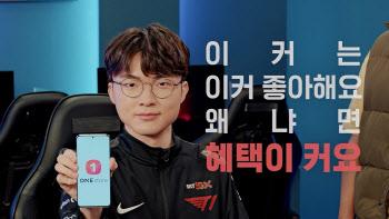 원스토어, '페이커·유병재·유규선' 출연한 브랜드 무비 공개