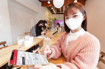 KT, 상권정보 플랫폼 '잘나가게' 출시