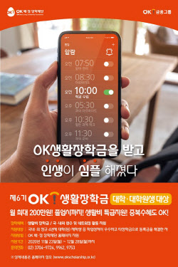 OK배정장학재단, 대학생·원생 대상 'OK생활장학생' 모집