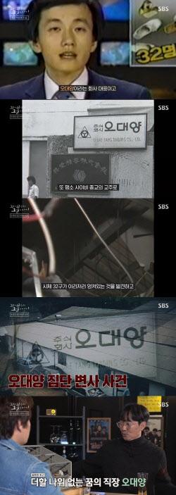 32명 죽음맞은 '오대양 집단 자살' 사건…교주 박순자 얼굴 공개