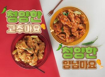 호식이두마리치킨, 신메뉴 '청양한 양념마요'·'고추마요' 2종 호평
