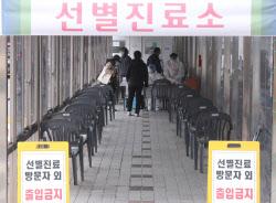 인천 연수구 유흥주점서 추가 확진 13명…방문자 등 총 49명