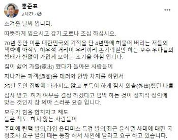 """홍준표 """"좌파 정권 맞서 안철수·이재오·김문수 힘 모으자"""""""