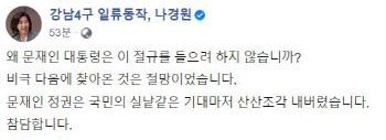 """""""朴에 미안"""" 서울대 게시물에 나경원, """"文 왜 절규 들으려 않나"""""""