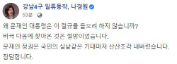 """나경원, 서울대 사과문에 """"국민 기대마저 산산조각"""""""