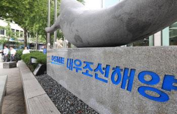 하청 대금 후려친 대우조선…공정위, 檢고발·과징금 153억