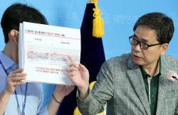 '조국 논문 표절 논란' 서울대, 곽상도 이의 신청 기각