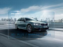 BMW, 서비스 연장 패키지 20% 할인 판매
