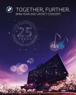 BMW, 한국진출 25주년 기념 비대면 콘서트 연다