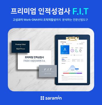 사람인, 기업 맞춤형인재 발굴 인적성검사 'F.I.T' 출시