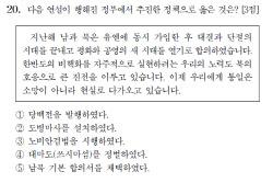 """""""보너스문제냐"""" 수능 한국사 20번 문제 두고 '논란'"""