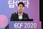 """[ECF20]""""비대면 협업 플랫폼 부각…모바일 지원·SaaS 솔루션 필수"""""""