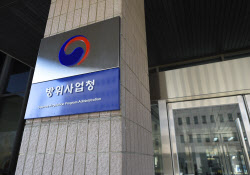 '새 수장 맞이' 방위사업청과 국방과학연구소