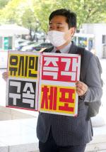 """법세련, 유시민·김두관 檢 고발…""""정경심에 유리하도록 최성해 회유"""""""