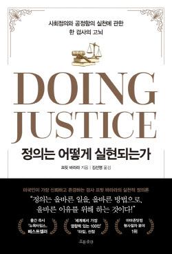 [200자 책꽂이]정의는 어떻게 실현되는가 외