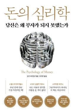 [200자 책꽂이]돈의 심리학 외