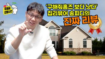 (영상)'업자 아니에요' 집 리뷰 '곧내집' 송피디가 말하는 내 집의 조건