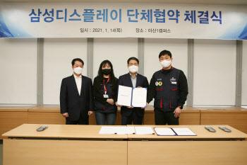 삼성디스플레이 노사, 단협 체결…삼성 '무노조 폐기' 첫 성과