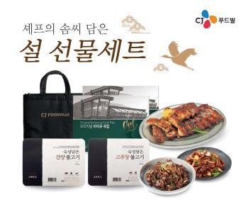 빕스·계절밥상 설 선물세트 판매…온라인 30% 할인